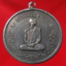เหรียญทรงผนวช ปี2508 บล๊อคนิยม เนื้ออัลปาก้า (2)