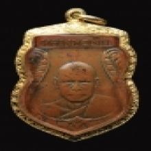 เหรียญหลวงพ่อเงิน รุ่นแรก