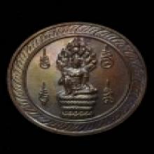 เหรียญนักษัตรหลักเมืองรุ่นแรก ปีมะโรงงูใหญ่