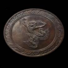 เหรียญนักษัตรหลักเมืองรุ่นแรก ปีวอก