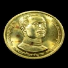 เหรียญทองคำครบรอบ100ปีกระทรวงมหาดไทย