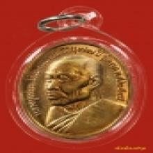 เหรียญรุ่นแรกหลวงปู่เพียร วิริโย วัดป่าหนองกองจ.อุดรธานี