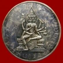 เหรียญพระพรหม ปี18..เงิน..หลวงปู่ศรี(สีห์) วัดสะแก