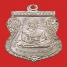 เหรียญเลื่อน หลวงปู่ทวดวัดช้างให้ ปี 08