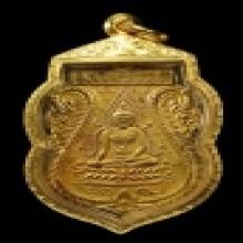 เหรียญพระพุทธชินราช (เจ้าคุณโต) วัดสมุหประดิษฐ