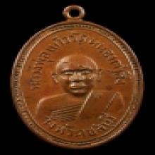 เหรียญหลวงพ่อแก้ว วัดหนองตำลึง นิยม บาก พ. ปี2506 องค์ดารา