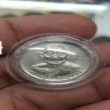เหรียญโภคทรัพย์หลวงปู่สีปี 2519 เนื้อเงิน