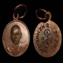 เหรียญกลมเล็ก หลวงพ่อเงิน วัดดอนยายหอม ปี2505 สวยครับ