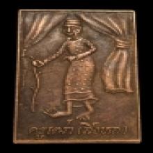 เหรียญครูเฒ่า (สิงหล) รุ่นแรก ลพมหาโพธิ์ วัดคลองมอญ ปี22
