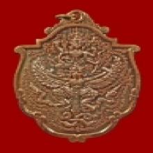เหรียญพระนารายณ์ทรงครุฑ หลวงปู่กาหลง