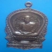 เหรียญนั่งพานหลวงพ่อม่น วัดเนินตามาก ชลบุรี