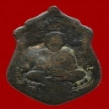 เหรียญ ลป ศุข-ลป ปั้น วัดหาดทะนง อุทัยธานี ปี2460