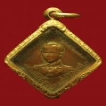 เหรียญกรมหลวงชุมพร 2466
