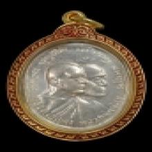 เหรียญโบสถ์ลั่น เนื้อเงิน  หลวงพ่อแดงวัดเขาบันไดอิฐ