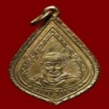 เหรียญหยดน้ำ หลวงพ่อจง วัดหน้าต่างนอก  2486 ทองแดงกะไหล่ทอง