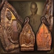 เหรียญใบสาเก พ.ศ.2512