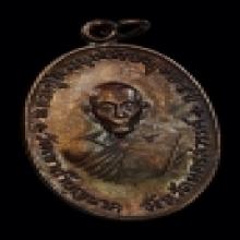 เหรียญจตุรพิธ หลวงปู่สี วัดเขาถ้ำบุญนาค