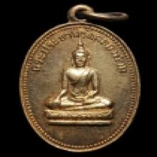 เหรียญพระพุทธพระประธาน วัดคลองสวน