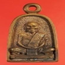 เหรียญหล่อโบราณ หลวงพ่อคง วัดตะคร้อ ปี2358