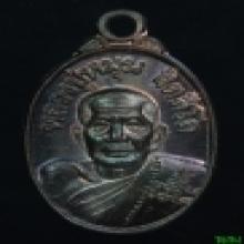 เหรียญเม็ดแตง รุ่นแรก หลวงปู่หมุน ฐิตสีโล เนื้อนวโลหะ