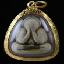 พระปิดตารุ่นแรก หลวงปู่หมุน ฐิตสีโล ฝังตะกรุดทองคำ - เงิน