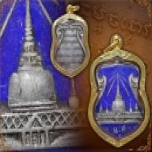 เหรียญพระธาตุ นครศรีธรรมราช เนื้อเงินลงยาสีน้ำเงิน ปี 2497