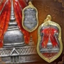เหรียญพระธาตุ นครศรีธรรมราช เนื้อเงินลงยาสีแดง ปี 2497