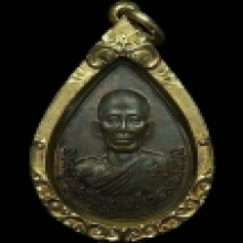 เหรียญหยดน้ำใหญ่รุ่นแรก หลวงปู่ผาด วัดบ้านกรวด