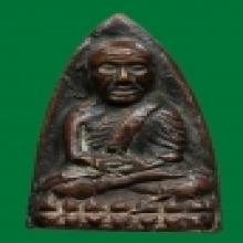 หลวงพ่อทวด เตารีดA ปี 2505