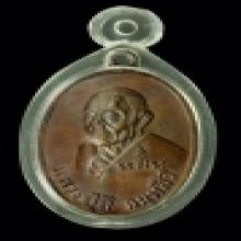 เหรียญหลังยันต์ดวง หลวงปู่สี ฉนฺทสิริ