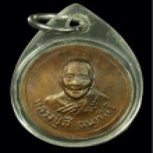 เหรียญขวัญถุงสามสหาย หลวงปู่สี  วัดเขาถ้ำบุญนาค