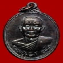 เหรียญหลวงปู่ดุลย์ วัดบูรพาราม ปี2520