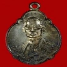 เหรียญในหลวง 4 รอบ ปี 2518 เนื้อทองแดง กะไหล่เงิน