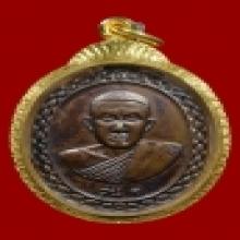 เหรียญหลวงพ่อทองพูล รุ่นเเรก วัดป่าสามัคคีอุมปถัมภ์ จ.บึงกาฬ