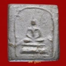 พระสมเด็จหลวงปู่ภูวัดต้นสน ชลบุรี