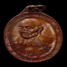 เหรียญสองอาจารย์หลวงปู่สี เนื้อทองแดง