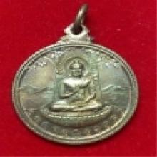 เหรียญเลื่อนสมณศักดิ์ หลวงพ่อแฉล้ม วัดโพธิ์บางคล้า เนื้ออัลป