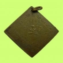เหรียญพระปิดตาหลวงปู่ศุข