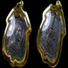 เหรียญหลวงพ่อโอภาสี 2497 บล็อคราวบันได