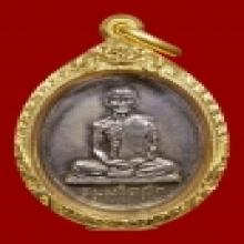 เหรียญสังฆาฎิ พิมพ์ใหญ่ ท่านเจ้าคุณนร เนื้อเงิน ปี 2513