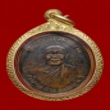 เหรียญหลวงปู่จันทร์ วัดศรีเทพฯ นครพนม รุ่นแรก พ.ศ.2500