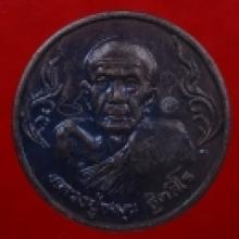 เหรียญ รวย รวย  หลวงปู่หมุน ฐิตสีโล