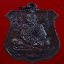 เหรียญหลวงปู่หมุน ฐิตสีโล หลังนารายฌ์ทรงครุฑ