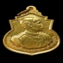 เหรียญ ร.5 ทองคำ 108ปี นายร้อย จปร