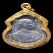 เหรียญ ร.5 เนื้อเงิน 108 ปี นายร้อย จปร