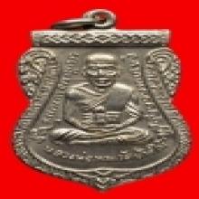 เหรียญเลื่อนสมรศักดิ์2508......อัลปาก้าไม่ชุบ......สวยสุดใจค