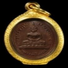 หลวงพ่อโสธร เหรียญรูปไข่ หลังเรียบ ปี2492 แชมป์