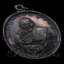 เหรียญเสื้อเกราะ ทองแดง ลพ.เปิ่น วัดบางพระ 2533