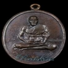 เหรียญ 2519 ทองแดงรมน้ำตาล ลพ.เปิ่น วัดบางพระ