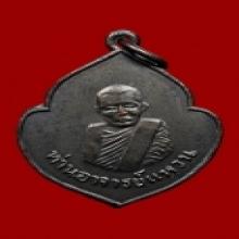 เหรียญหน้าวัวหลวงปู่แหวน รุ่นแรก